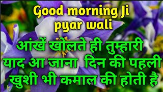 Good morning shayari,💕Romantic 💖 love shayari,💕whatsup shayari status ,shayari for everyone,