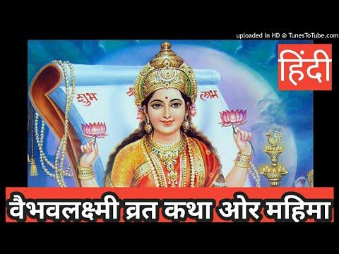 वैभवलक्ष्मी व्रत कथा हिंदी में, Vaibhav lakshmi vrat katha hindi mai, Anita.j.aswaNi,