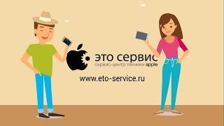 ЭтоСервис - сервис центр техники Apple(, 2016-06-22T18:13:48.000Z)