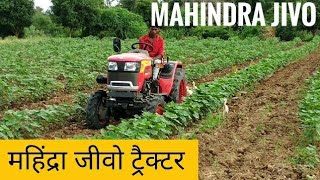 महिंद्रा जीवो ट्रैक्टर वीडियो। Mahindra jivo Tractor.
