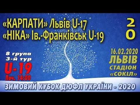 """""""Карпати"""" U-17 Львів - """"Ніка"""" U-19 Ів.-Франківськ 2:0 (1:0). Гра"""