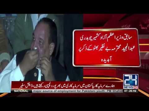 News Alerts - Majeed Benazir Bhutto Kay Zikar Per Abdida Ho Gaye