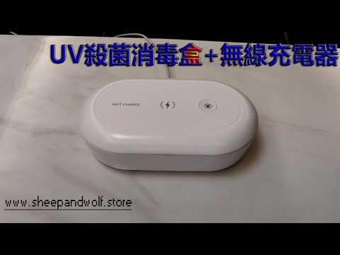 【狼羊雜貨】UV紫外光臭氧消毒盒+無線充電器宣傳片| 口罩消毒| 防疫抗疫