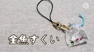 UVレジン 【金魚すくい】
