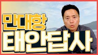 태안/태안토지/해수욕장/바닷가토지/만리포/영목항/만대항…