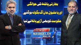 Live With Nasrullah Malik | Full Program | 01 March 2019 | Neo News