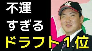 元ロッテドラフト1位の柳田将利、後輩の保証人で借金が・・・ 柳田将利 検索動画 2