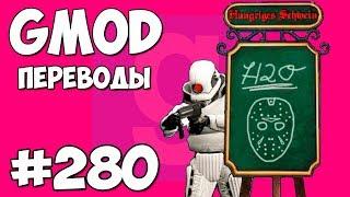 Garry's Mod Смешные моменты (перевод) #280 - МЕНЮ, ЛЮСТРА И СЕКРЕТ ДЕЛИРИУСА (Гаррис Мод)