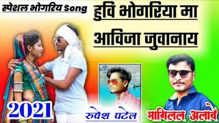 Download हुवि भोगरिया मा आवजि जुवानाय!!! Singer magilal Alave!!! Super hit song