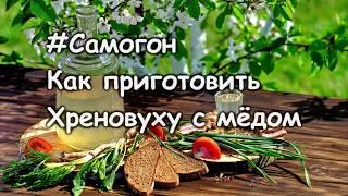 """#Самогон. Как приготовить """"Хреновуху с мёдом"""", классический рецепт"""
