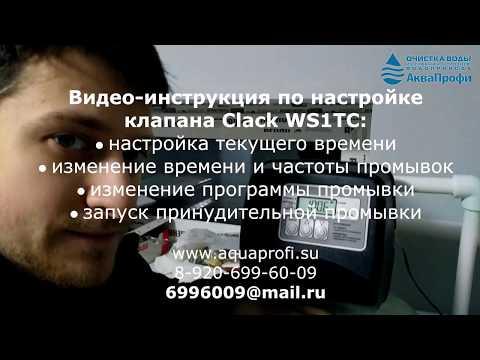 видео: Настройка клапана ws1tc 3 кнопки