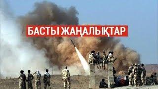 Басты жаңалықтар. 08.01.2020 күнгі шығарылым / Новости Казахстана