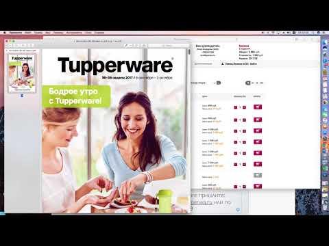 Как зарегистрироваться в Tupperware и разместить первый заказ?
