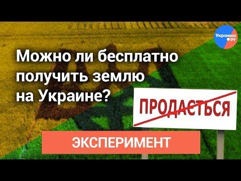 Эксперимент (часть 1): пытаемся бесплатно получить украинскую землю