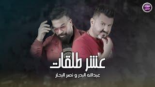 عبد الله البدر و نصر البحار - عشر طلقات   2020
