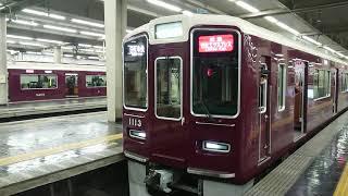 特急 日生エクスプレス 1000系 1013F 発車 大阪梅田駅