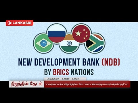 Lessons from BRICS 2016 | Nijathin Thedal