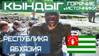 Республика Абхазия. Горячие источники.  Кындыг(Термальные (горячие) источники в Абхазии - это Кындыг. Следите за моими видео, подписывайтесь: http://www.youtube.com/use..., 2015-02-01T16:24:24.000Z)