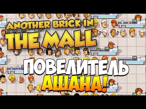 Another Brick in the Mall | Повелитель Ашана!