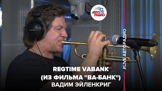 """Вадим Эйленкриг - Regtime Vabank (из фильма """"Ва-банк"""") LIVE @ Авторадио"""