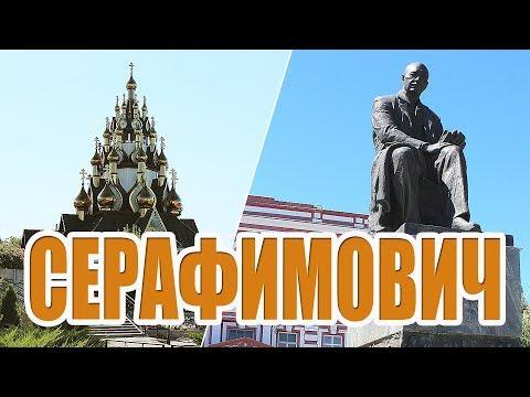Серафимович. Волгоградская область.