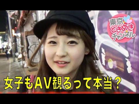女子もAV観るって本当ですか?【東京ときめきチャンネル】キス時計