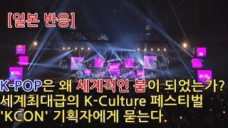 [일본반응]K-POP은 왜 세계적인 붐이 되었는가? 세계최대급의 K-Culture 페스티벌 'KCON' 기획자에게 묻는다.