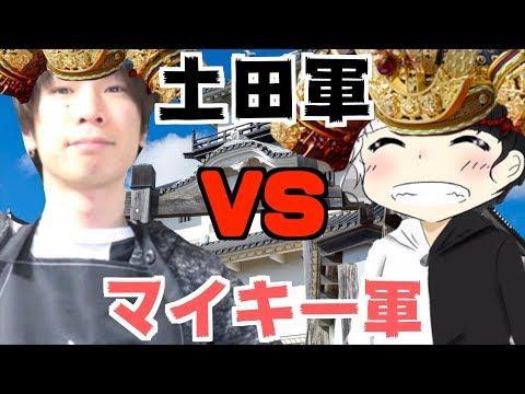 【PUBG】土田軍vsマイキー軍の全面戦争勃発!視聴者参加型!【PUBG】