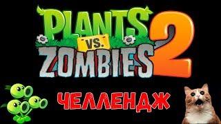 Растения против Зомби 2 - Челлендж