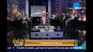 النائب عاطف عبدالجواد :فين يا سيادة رئيس الوزراء قاعدة البيانات عشان أعرف الغني من الفقير من المتوسط