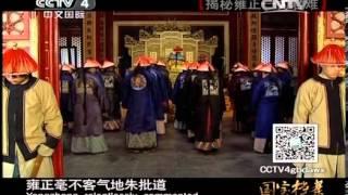 20131207 国宝档案 揭秘雍正——为君难