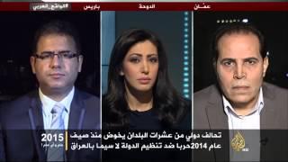 الواقع العربي- تمدد وانتشار تنظيم الدولة الإسلامية