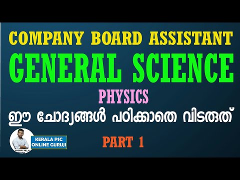 Company Board Assistant-General Science-Physics-Part 1