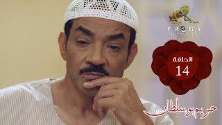 مسلسل حريم بوسلطان ـ الحلقة - 14