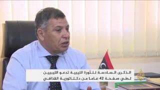 الذكرى السادسة للثورة الليبية
