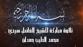 تلاوة مباركة للشيخ الفاضل سيدي حمدان