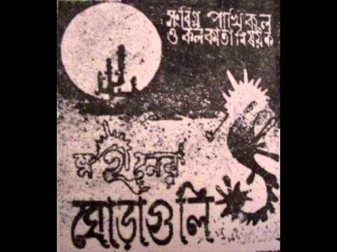 Hay Bhalobasi (Moheener Ghoraguli, 1977)