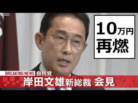 【隠居TV】岸田総理は10万円給付をしてくれるのか?