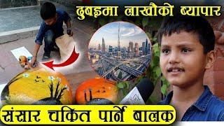 काठमाडौंको सडकमा भेटिए संसार चकित पार्ने बालक - दुबैइमा छ लाखौं को बिज्नेस || Jungstrong Malla