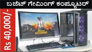 ನನ್ನ ಹೊಸ ಗೇಮಿಂಗ್ ಕಂಪ್ಯೂಟರ್ ಬೆಲೆ ಇಷ್ಟು ಕಡಿಮೆನಾ?? Gaming PC Build - Kannada Video