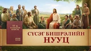 """Христийн сүмийн кино """"Сүсэг бишрэлийн нууц"""" Есүс Христ хэрхэн эргэн ирэх вэ? (Монгол хэлээр)"""