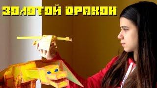 Золотой дракон (упрощённый) [Бумажный Minecraft](, 2016-01-29T15:36:00.000Z)