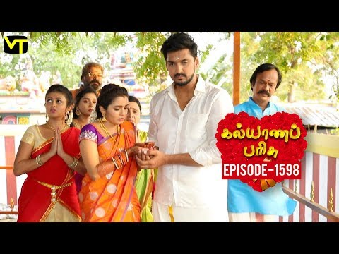 Kalyana Parisu Tamil Serial Latest Full Episode 1598 Telecasted on 06 June 2019 in Sun TV. Kalyana Parisu ft. Arnav, Srithika, Sathya Priya, Vanitha Krishna Chandiran, Androos Jessudas, Metti Oli Shanthi, Issac varkees, Mona Bethra, Karthick Harshitha, Birla Bose, Kavya Varshini in lead roles. Directed by P Selvam, Produced by Vision Time. Subscribe for the latest Episodes - http://bit.ly/SubscribeVT  Click here to watch :   Kalyana Parisu Episode 1596 -https://youtu.be/qYLL8ZJ4nec  Kalyana Parisu Episode 1595 - https://youtu.be/lAuqMVm-WwY  Kalyana Parisu Episode 1594 - https://youtu.be/qe_ShQ4BuGo  Kalyana Parisu Episode 1593 https://youtu.be/fUmNw59wTE8  Kalyana Parisu Episode 1592 https://youtu.be/U9_2Mv6eMVE  Kalyana Parisu Episode 1591 https://youtu.be/ZoyYXxMnXbQ  Kalyana Parisu Episode 1590 https://youtu.be/nwoMGbiCBlw   For More Updates:- Like us on - https://www.facebook.com/visiontimeindia Subscribe - http://bit.ly/SubscribeVT