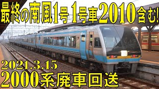 【JR四国 2000系高知車 廃車回送2021.3.15】