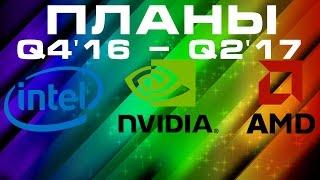 Планы на будущее AMD, Intel, nvidia: Q4'16-Q2'17