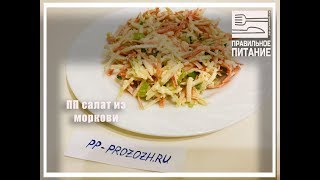 ПП салат из моркови - ПП РЕЦЕПТЫ: pp-prozozh.ru