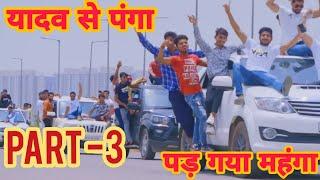 यादव से पंगा पड गया महंगा  Part 3  unexcepted twist - Rao Gabbar Vijay