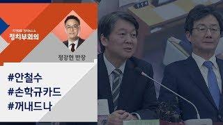 [정치부회의] 부산서 손잡은 안철수-유승민…'통합' 가속도