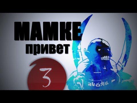 видео: dota 2 Мамке Привет - Выпуск 3. Гайд за Лича. lich.