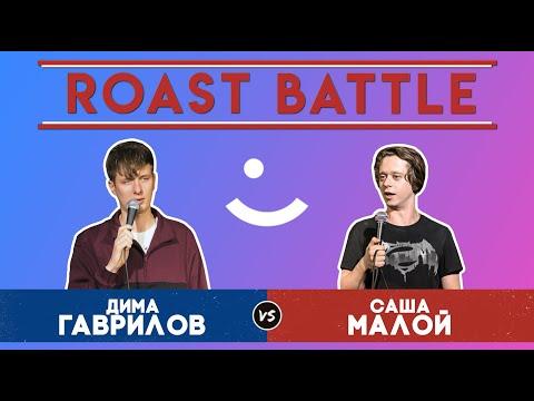 Roast Battle Дуэль 2019: Дима Гаврилов Vs Саша Малой